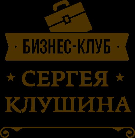Бизнес-клуб Сергея Клушина