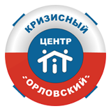 Кризисный центр «Орловский»